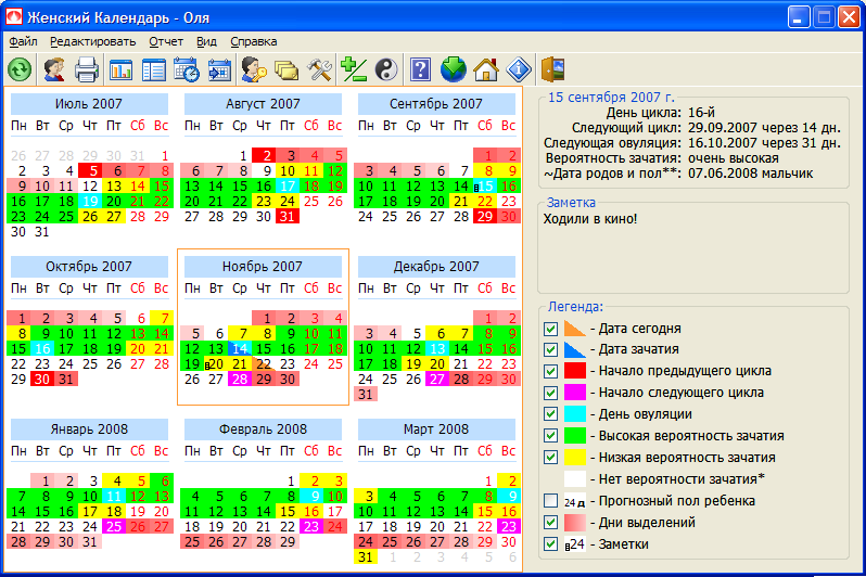 Программы для календарей
